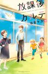放課後カルテ(12)-電子書籍
