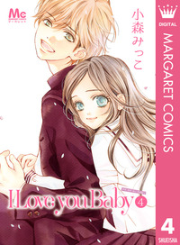 I Love you Baby 4-電子書籍