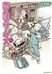 恋ヶ窪ワークス 上-電子書籍