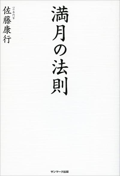 満月の法則-電子書籍