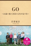 GO ~24歳×旅×青春×人生の気づき~-電子書籍