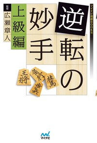 逆転の妙手 上級編-電子書籍