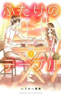 ふたりのテーブル 分冊版(1)-電子書籍