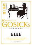 GOSICKs IV ──ゴシックエス・冬のサクリファイス──-電子書籍