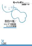 脂肪の塊/ロンドリ姉妹~モーパッサン傑作選~-電子書籍