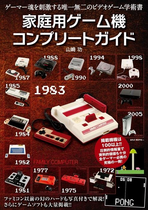 家庭用ゲーム機コンプリートガイド-電子書籍-拡大画像
