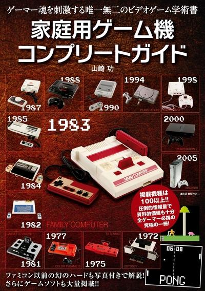 家庭用ゲーム機コンプリートガイド-電子書籍