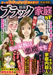 増刊 ブラック家庭SP(スペシャル)-電子書籍