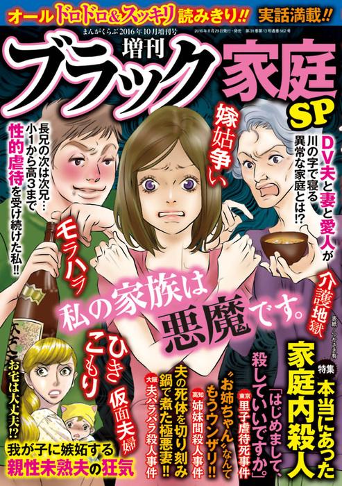 増刊 ブラック家庭SP(スペシャル)-電子書籍-拡大画像