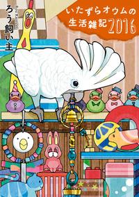 いたずらオウムの生活雑記 2016-電子書籍