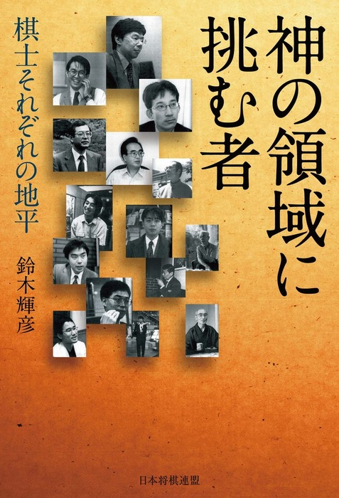 神の領域に挑む者 -棋士それぞれの地平--電子書籍-拡大画像