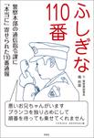 ふしぎな110番-電子書籍