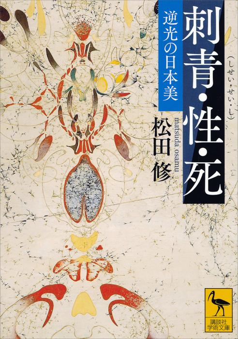 刺青・性・死 逆光の日本美-電子書籍-拡大画像
