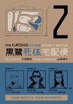Kurosagi Corpse Delivery Service Volume 2-電子書籍