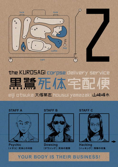 Kurosagi Corpse Delivery Service Volume 2拡大写真