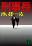 刑事長-電子書籍