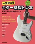 一生使えるギター基礎トレ本 ギタリストのためのハノン-電子書籍