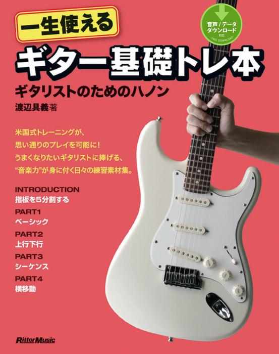 一生使えるギター基礎トレ本 ギタリストのためのハノン拡大写真