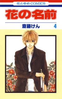 花の名前 4巻-電子書籍