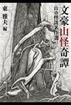 文豪山怪奇譚 山の怪談名作選-電子書籍