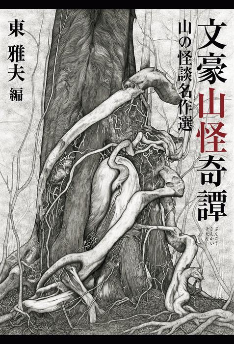 文豪山怪奇譚 山の怪談名作選-電子書籍-拡大画像