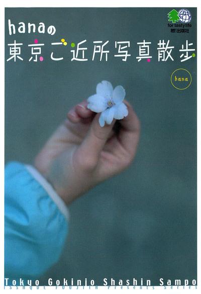 hanaの東京ご近所写真散歩-電子書籍
