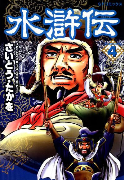 水滸伝 (4)-電子書籍