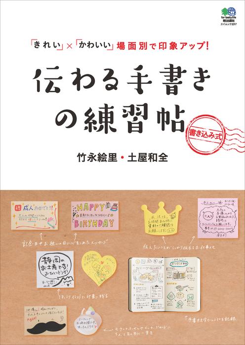伝わる手書きの練習帖-電子書籍-拡大画像