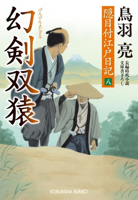 幻剣 双猿 隠目付江戸日記(八)拡大写真