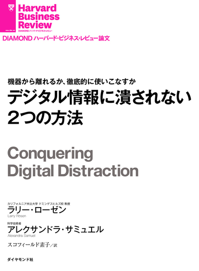 デジタル情報に潰されない2つの方法-電子書籍