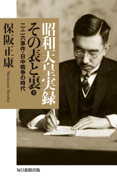 昭和天皇実録 その表と裏3拡大写真