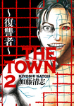 THE TOWN ~復讐者~2-電子書籍