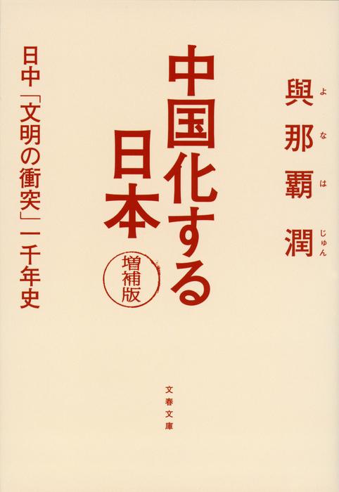 中国化する日本 増補版 日中「文明の衝突」一千年史拡大写真