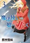 魔法使いの娘ニ非ズ(3)-電子書籍