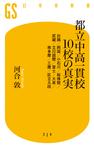 都立中高一貫校10校の真実 白鴎/両国/小石川/桜修館/武蔵/立川国際/富士/大泉/南多摩/三鷹/区立九段-電子書籍