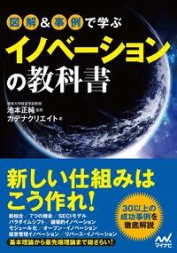 図解&事例で学ぶイノベーションの教科書-電子書籍