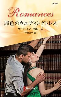 罪色のウエディングドレス-電子書籍