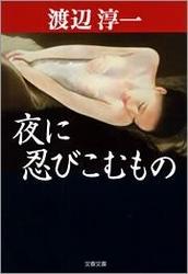 夜に忍びこむもの-電子書籍
