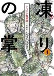凍りの掌 シベリア抑留記(4)-電子書籍