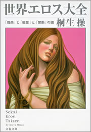 世界エロス大全 「悦楽」と「偏愛」と「禁断」の園-電子書籍
