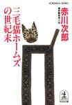 三毛猫ホームズの世紀末-電子書籍