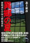 異郷の夏-電子書籍