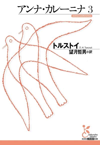 アンナ・カレーニナ 3-電子書籍