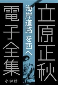 立原正秋 電子全集7 『海岸道路を西へ』