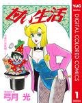 甘い生活 カラー版 弓香の決意編 1-電子書籍