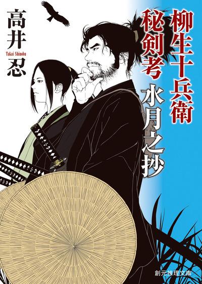 柳生十兵衛秘剣考 水月之抄-電子書籍