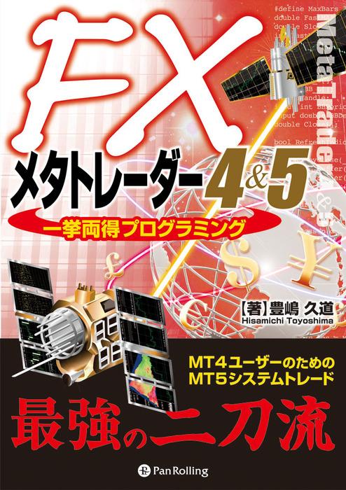 FXメタトレーダー4&5一挙両得プログラミング拡大写真