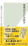 地域再生の失敗学-電子書籍