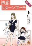 【素敵なロマンス】初恋リターンマッチ-電子書籍