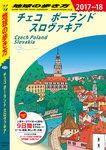 地球の歩き方 A26 チェコ/ポーランド/スロヴァキア 2017-2018-電子書籍